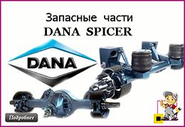 запасные части для Dana Spicer