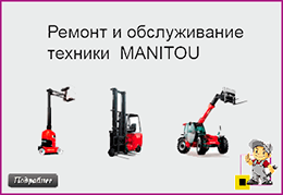 ремонт и обслуживание техники MANITOU