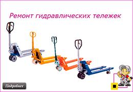 ремонт гидравлических тележек