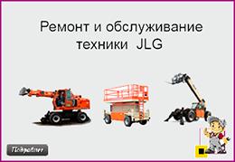 ремонт и обслуживание техники JLG