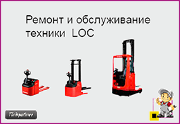ремонт и обслуживание техники LOC