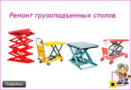 ремонт грузоподъемных столов
