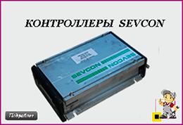 контроллеры sevcon