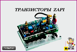 транзисторы zapi