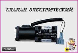 клапан электрический
