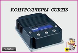 контроллеры curtis