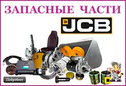 Запасные части для JCB