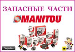 Запасные части MANITOU