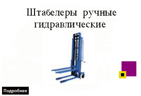 Штабелеры ручные гидравлические