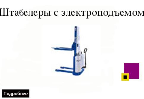 Штабелеры  с электроподъемом