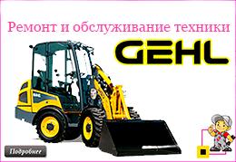 ремонт и обслуживание техники GEHL