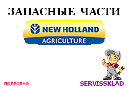 Запасные части для NEW_HOLLAND