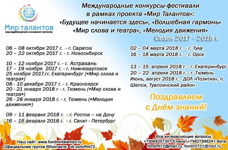 Позитив 2018 конкурс
