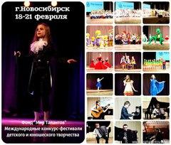 18-21 Февраля2016г.-  Новосибирск