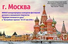 БУДУЩЕЕ НАЧИНАЕТСЯ ЗДЕСЬ и Волшебная гармонь.04-08 Май 2016г.-г. Москва