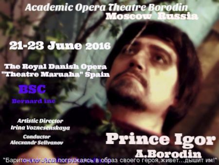 "21-23   Июня               ""Theatre Maryaha»  Spain          "" The Royal Danish  Opera  """