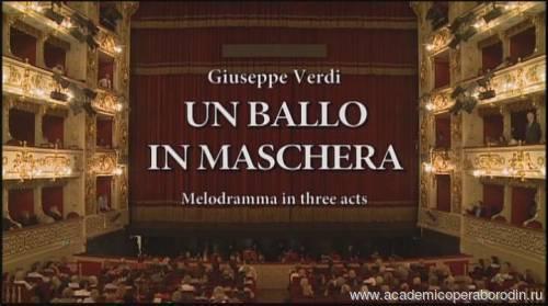"""8 февраля,8 Апреля,23 Мая на сцене Академического Оперного театра Опера Дж Верди """"Бал-Маскарад"""""""