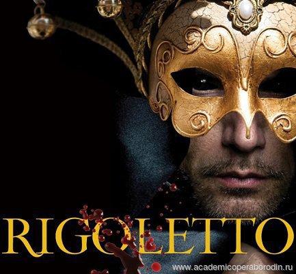 """3 Февраля на сцене Академического Театра Опера Дж.Верди """" Риголетто """""""