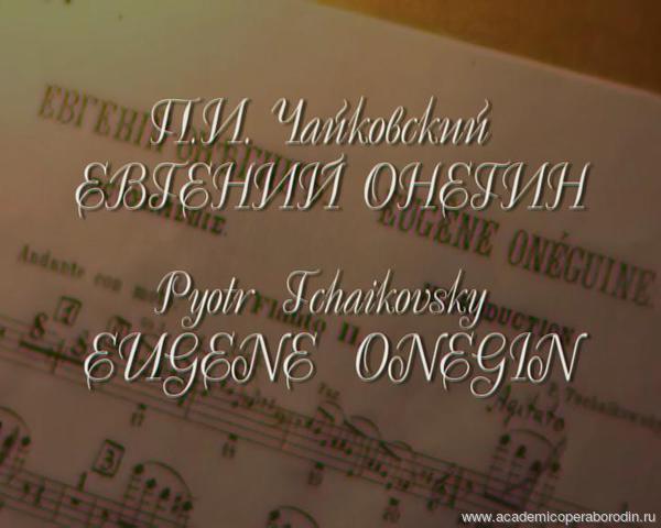 """11,20 Января на сцене Академического Оперного Театра состоится Опера П.И.Чайковскоого """"Евгений Онегин"""""""