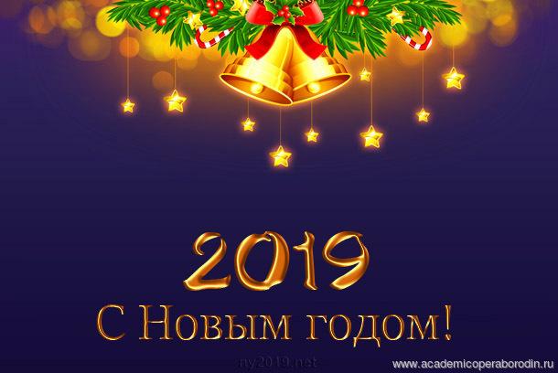 С Новым Годом! C новым Счастьем! 5 Января состоится новогодний, праздничный концерт с участием ведущих cолистов театра