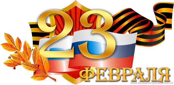 23 Февраля на сцене Академического оперного театра ,состоится праздничный концерт посвященный Дню защитников Отечества