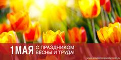 2 Мая на сцене академического оперного театра состоится праздничный концерт,посвященный празднику весны и труда!!
