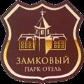 Парк-отель Замковый. Первый год жизни.