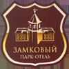 Парк-отель Замковый