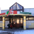 Итальянская ресторан-пиццерия. Расположение ресторана. Интерьер и персонал. Кухня.