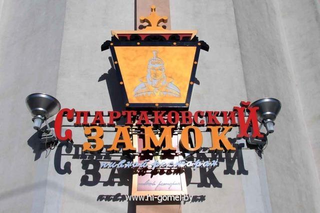 Спартаковский замок
