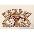 Ресторан самообслуживания белорусской кухни. Расположение. Кухня.