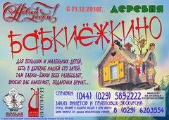 Новогодние каникулы для детей и взрослых в деревне «Бабкиёжкино».