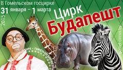 Гомельский цирк представляет - Цирк Будапешт