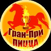 Гран-при Пицца
