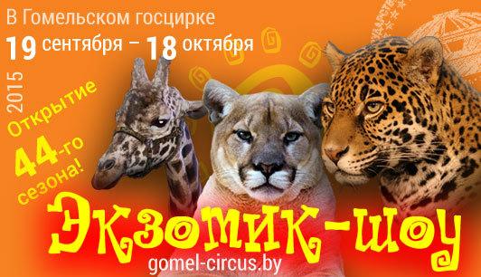Открытие 44-го сезона гомельском цирке