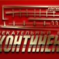 """В состав Развлекательного Центра """"Континент"""" входят:"""