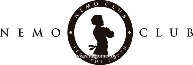 клуб немо гомель официальный сайт фото
