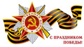 План мероприятий на День Победы в Гомеле