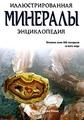 Иллюстрированная энциклопедия