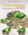 Ювелирное ИСКУССТВО   Иллюстрированный справочник по ювелирным украшениям