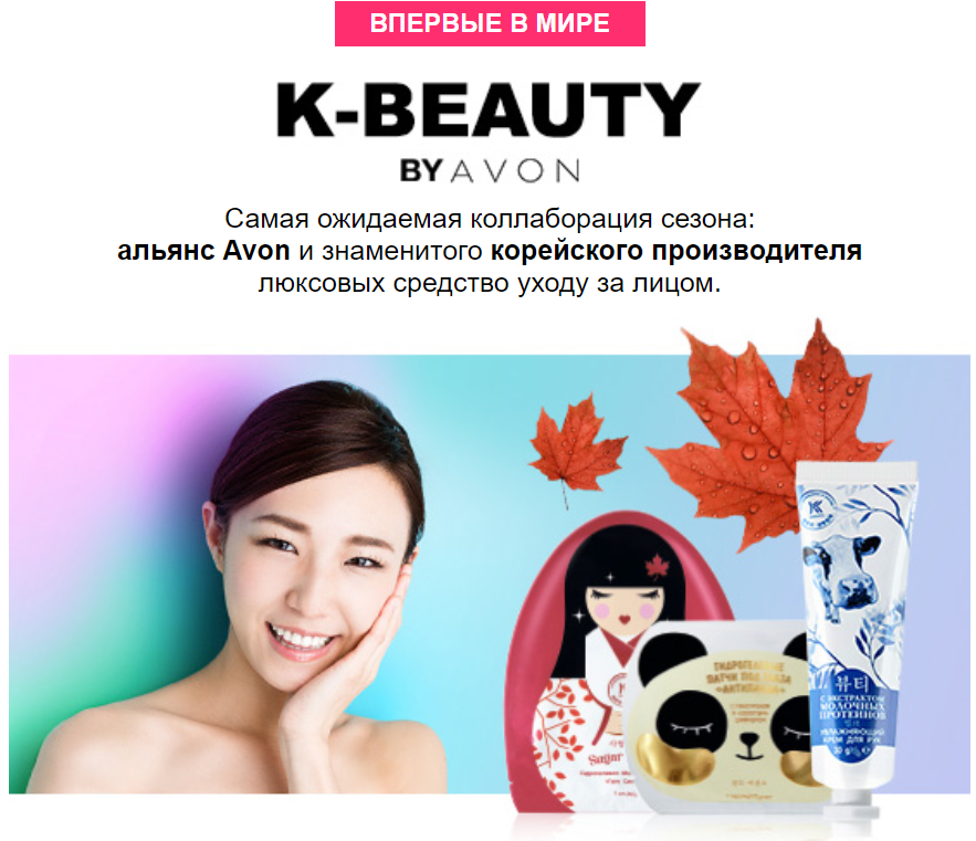 http://www.avon-lider.ru/k-beauty-by-avon