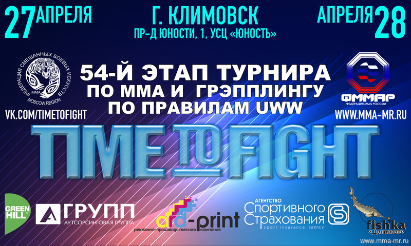 "54-й этап турнира ""TIME to FIGHT"""