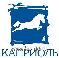 КСК Каприоль