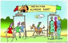 Женский конный клуб
