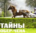 """Алла Полончук """"Тайны обер-чека. Сборка рысака"""""""