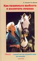 """Линда Теллингтон-Джонс """"Как правильно выбрать и воспитать лошадь"""""""