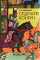 """Петр Боярский """"Седлайте коней!"""""""