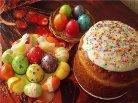 Праздничные рецепты  к празднику Пасхи