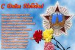 Стихи,пожелания и поздравления с Днём Победы