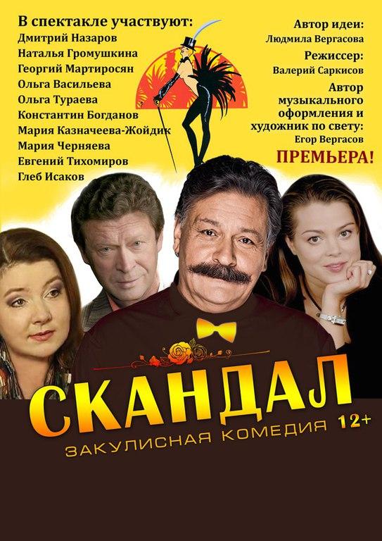 Билеты в театр комедiя